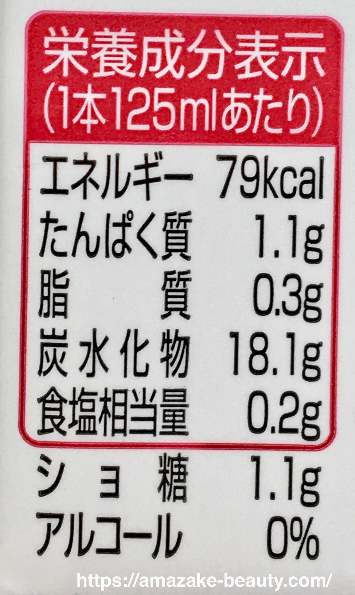 【甘酒】マルコメ『糀甘酒(りんご)』(栄養成分表示)
