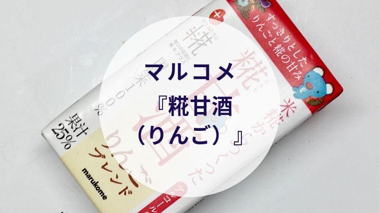【甘酒】マルコメ『糀甘酒(りんご)』(アイキャッチ)