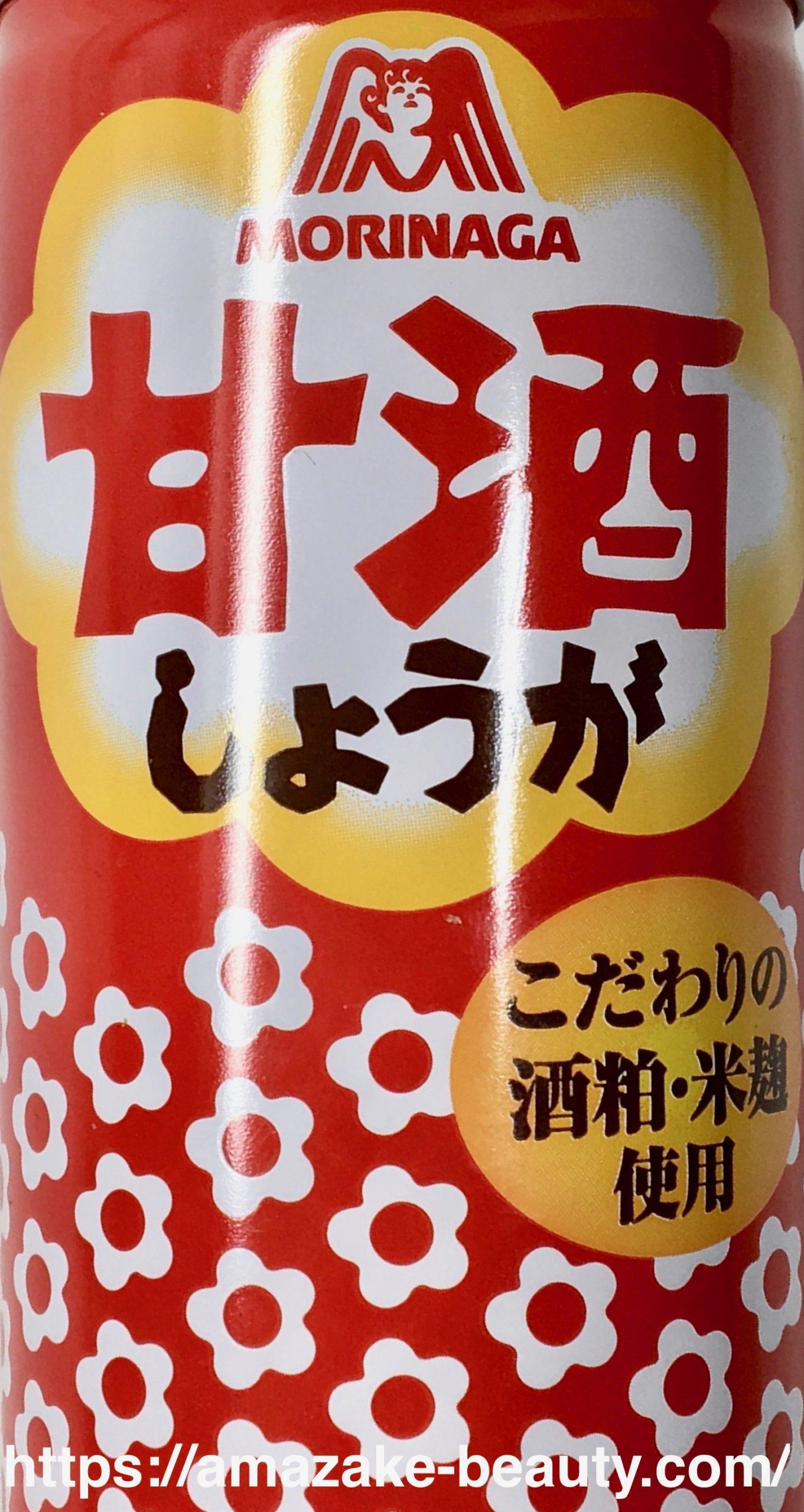 【甘酒】森永製菓『甘酒(しょうが)』(パッケージデザイン)