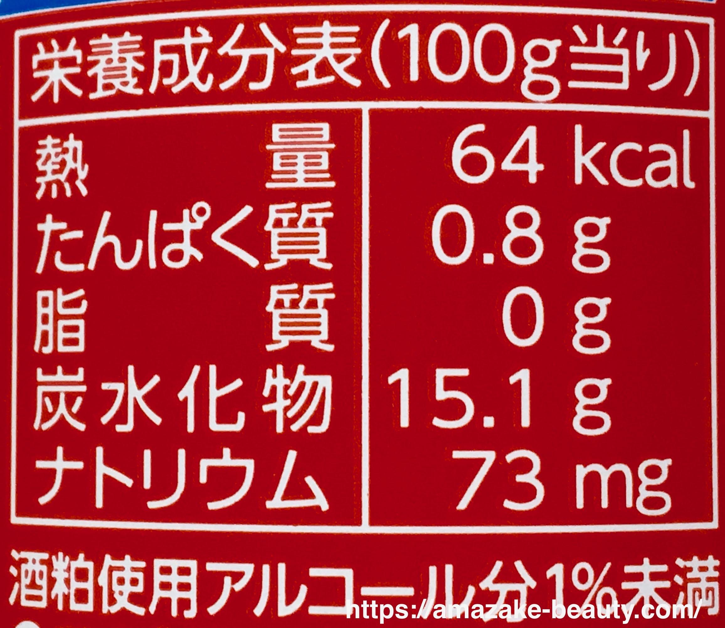 【甘酒】森永製菓『甘酒(しょうが)』(栄養成分表示)