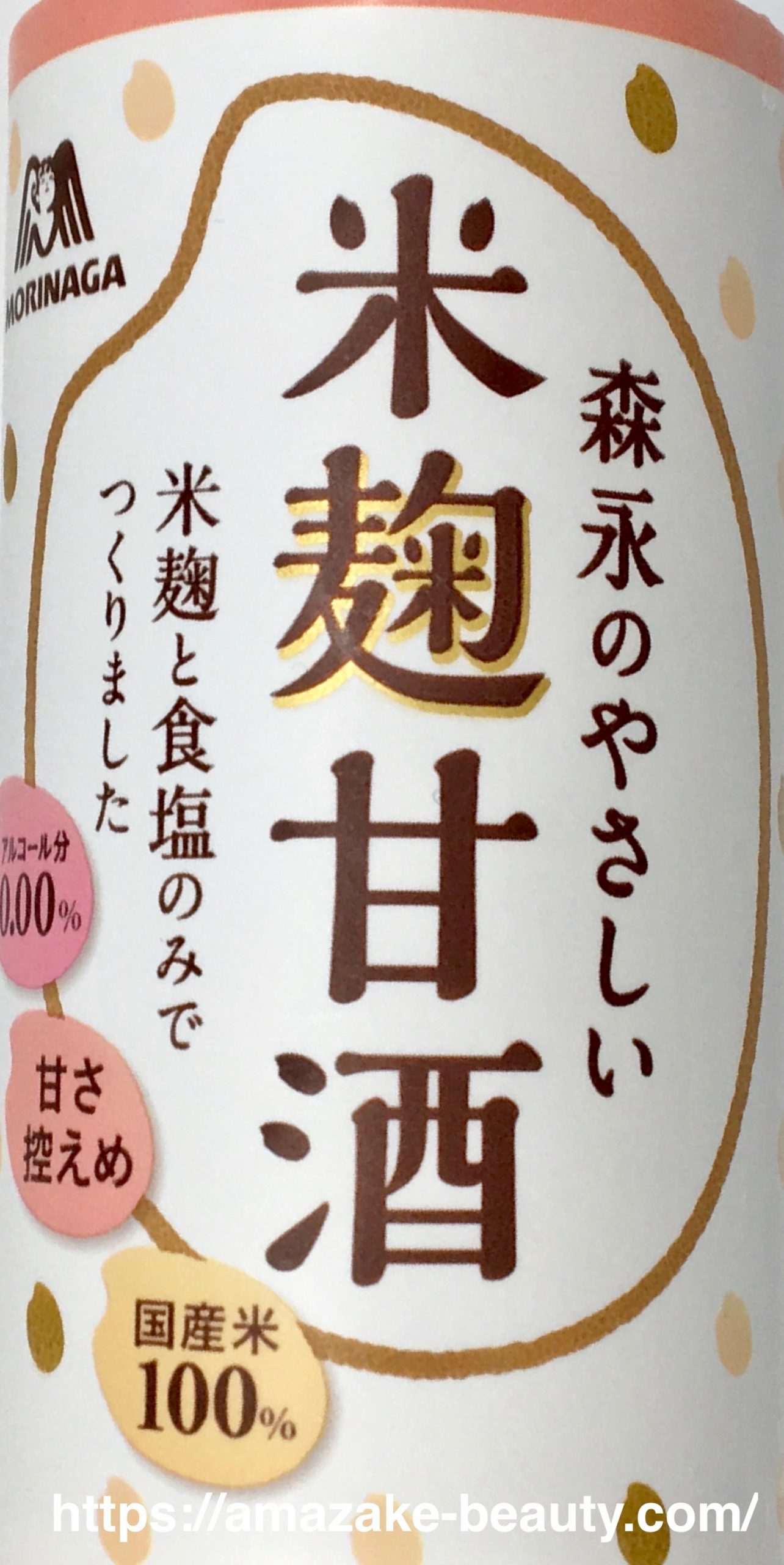 【甘酒】森永製菓『森永のやさしい米麹甘酒』(パッケージデザイン)