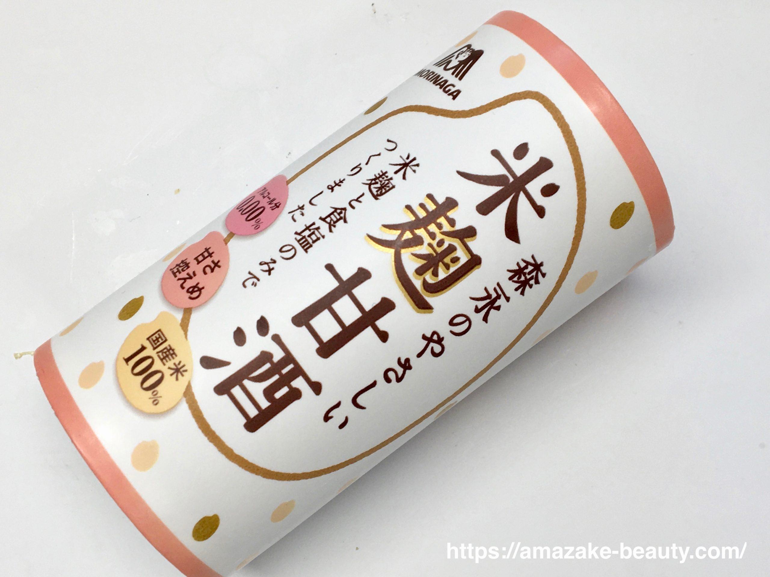 【甘酒】森永製菓『森永のやさしい米麹甘酒』