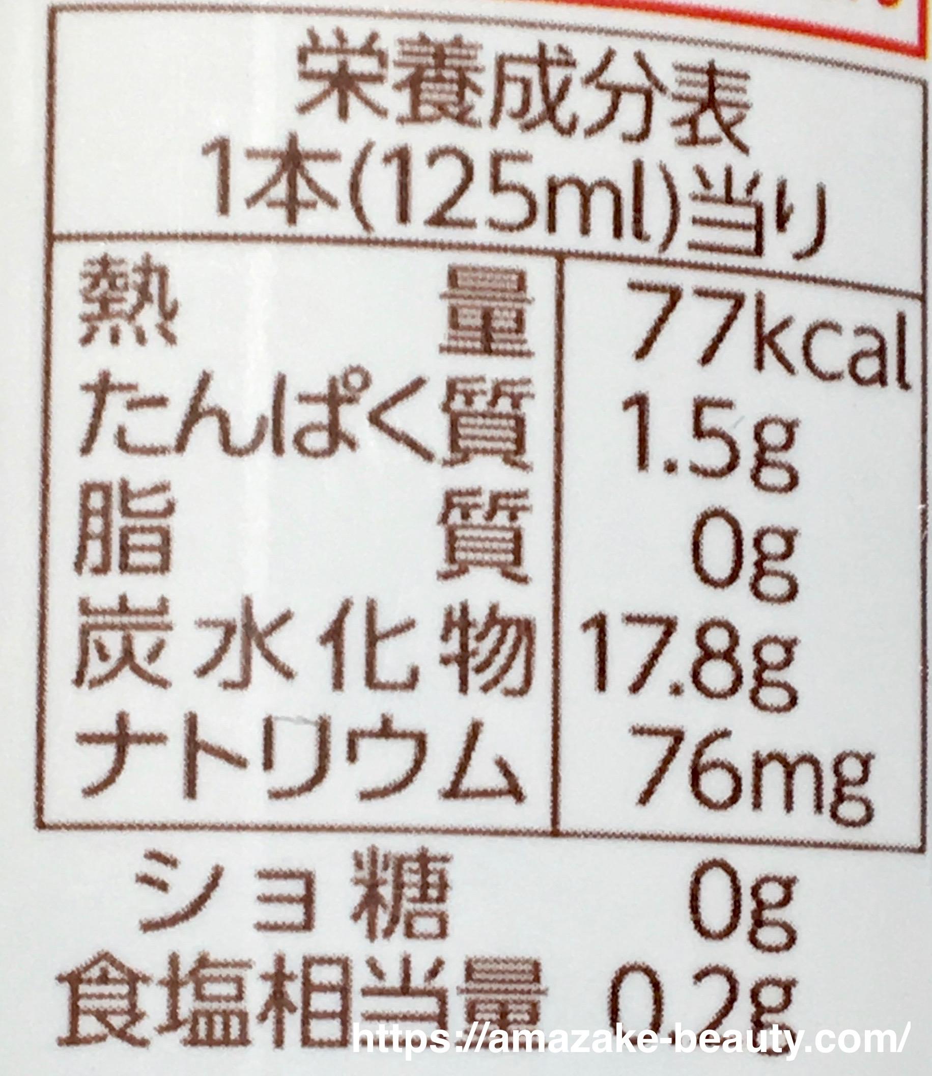 【甘酒】森永製菓『森永のやさしい米麹甘酒』(栄養成分表示)