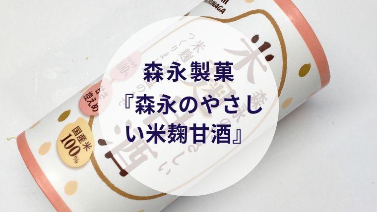 【甘酒】森永製菓『森永のやさしい米麹甘酒』(アイキャッチ)