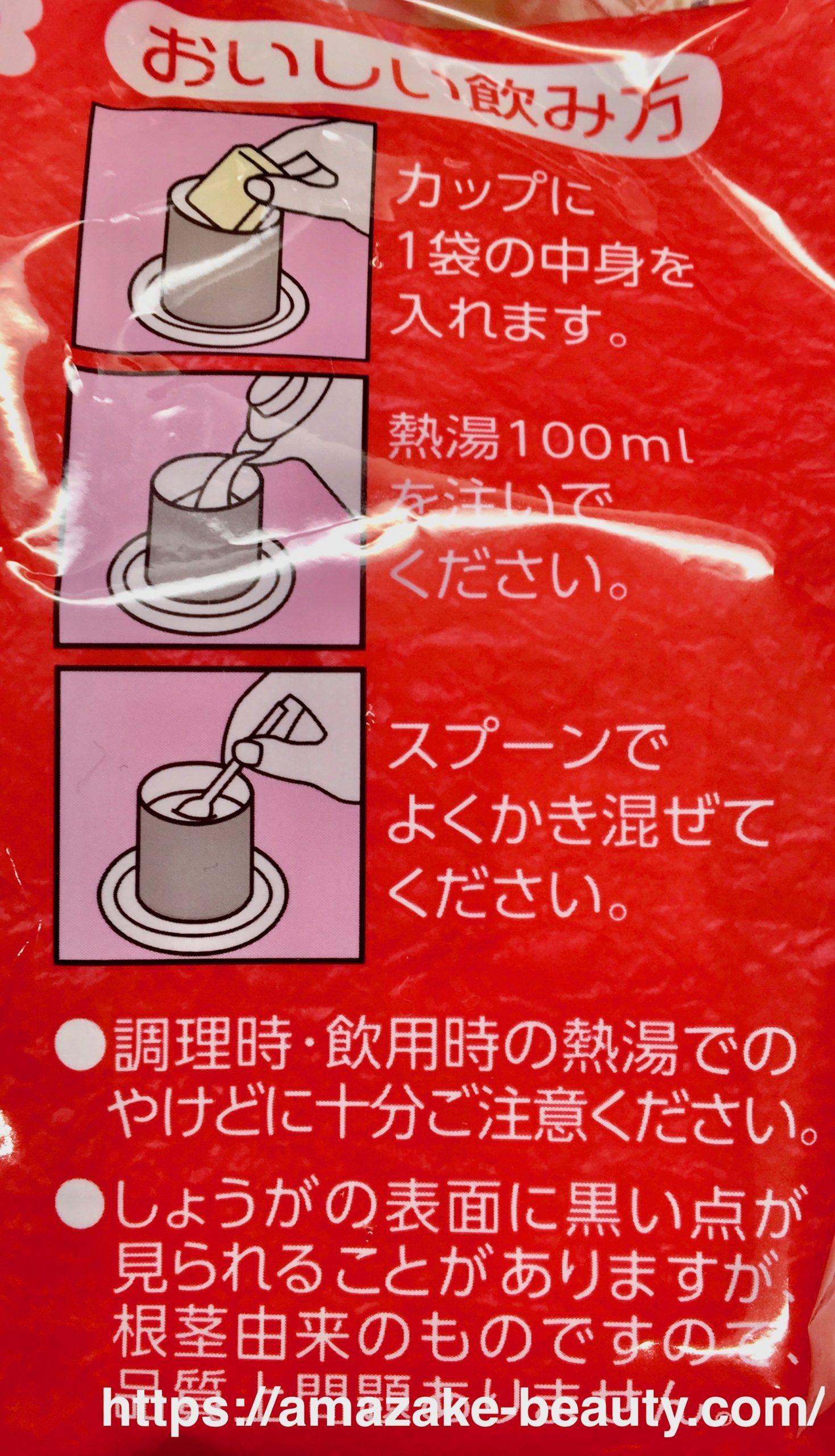 【甘酒】森永製菓『甘酒(しょうが)』(おいしい飲み方)