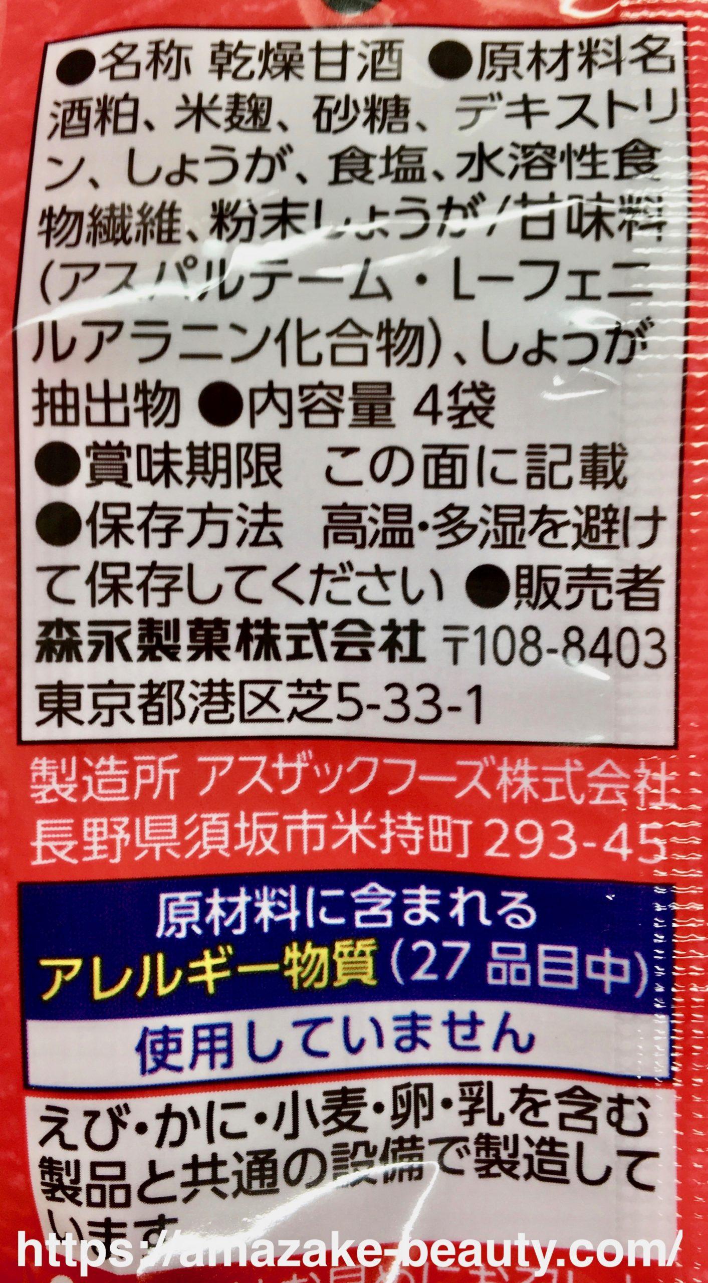 【甘酒】森永製菓『甘酒(しょうが)』(商品情報)