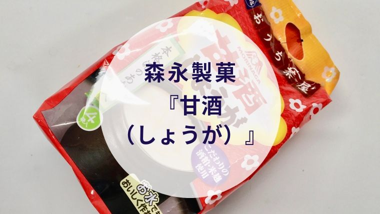 【甘酒】森永製菓『甘酒(しょうが)』(アイキャッチ)