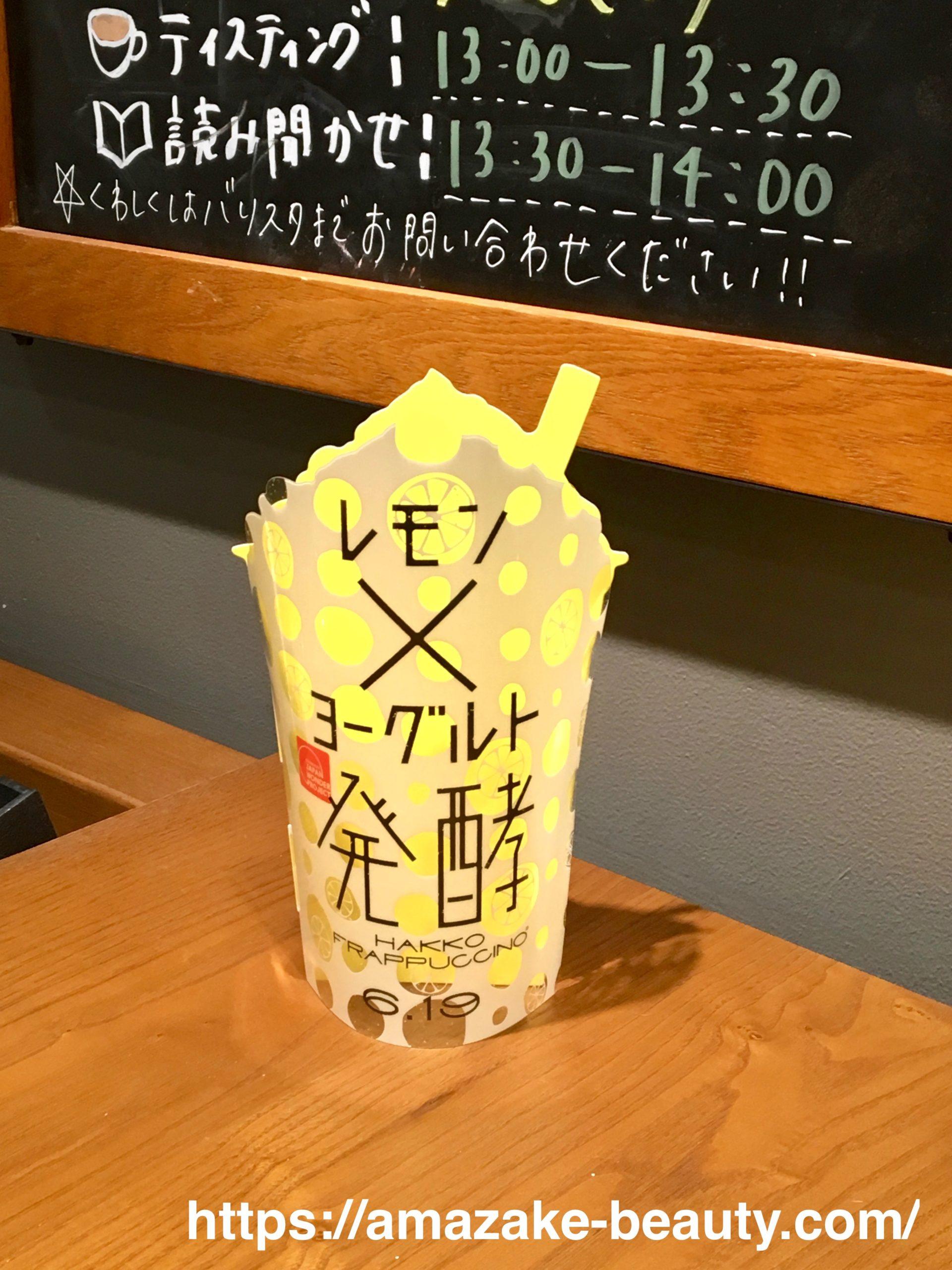 【甘酒喫茶】スターバックス『レモン ヨーグルト 発酵フラペチーノ』(ライト)