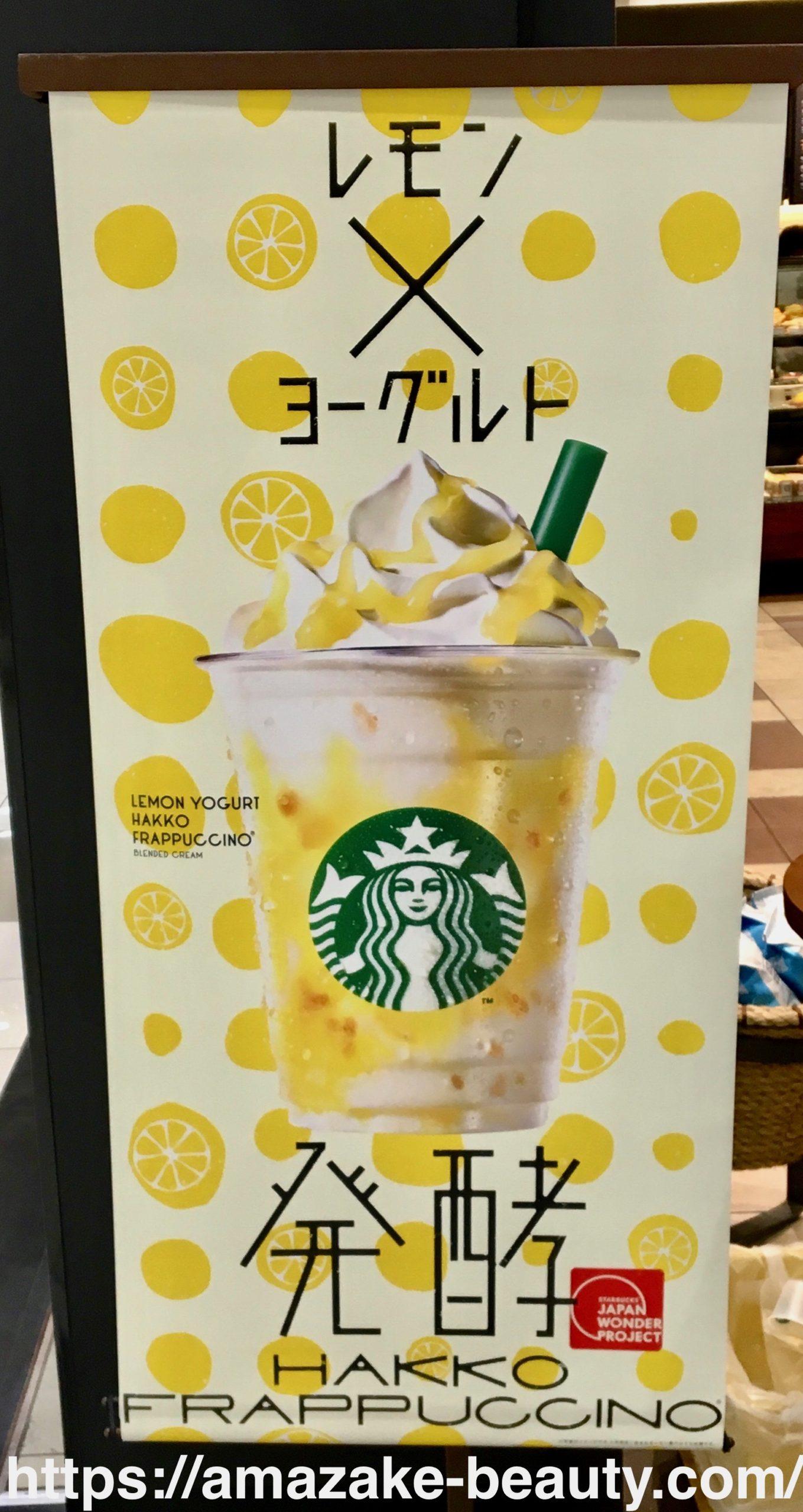【甘酒喫茶】スターバックス『レモン ヨーグルト 発酵フラペチーノ』(のぼり)