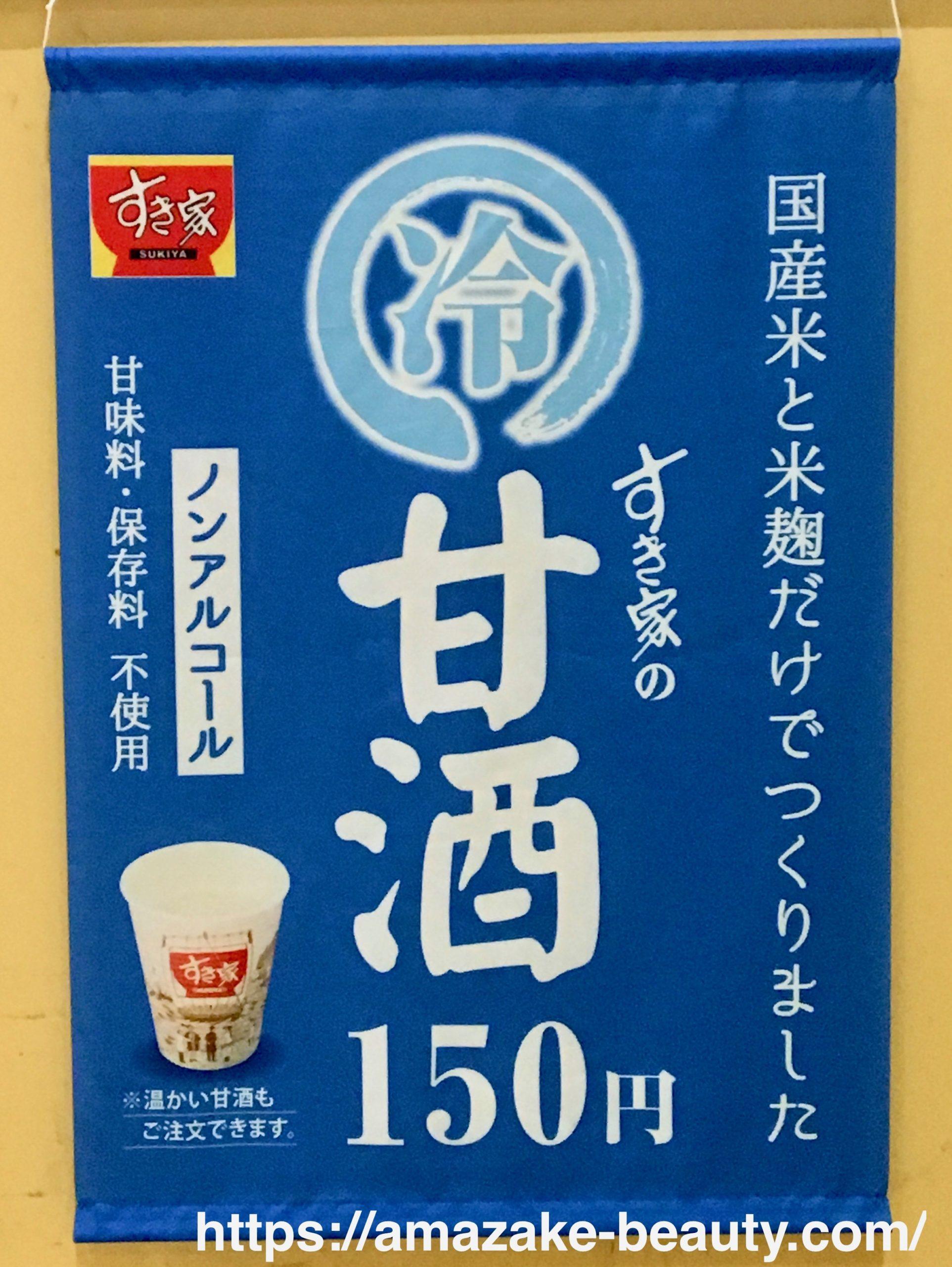 【甘酒喫茶】すき家『すき家の甘酒』(のれん)