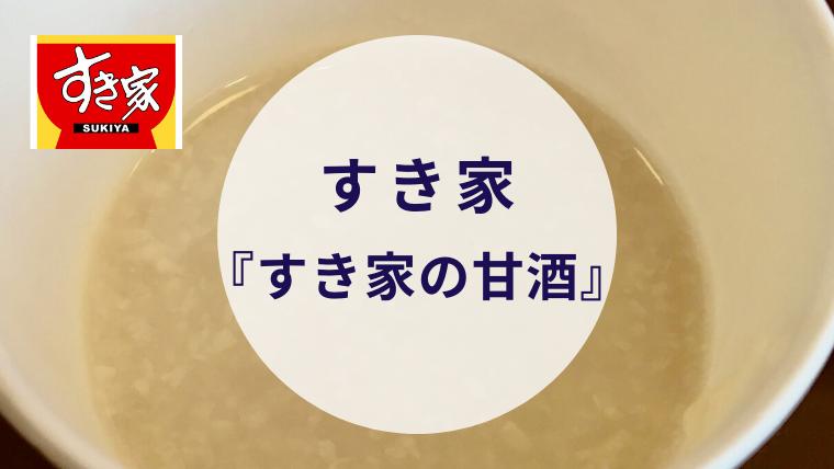 【甘酒喫茶】すき家『すき家の甘酒』(アイキャッチ)