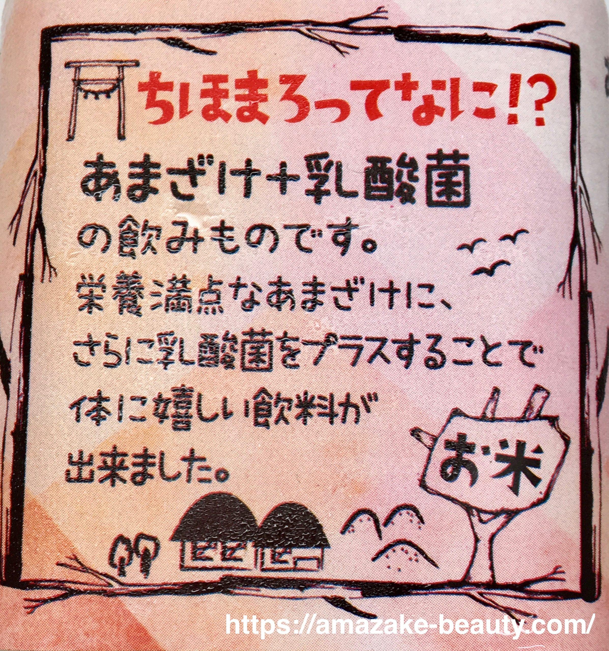 【甘酒】高千穂『ちほまろ』(商品説明)