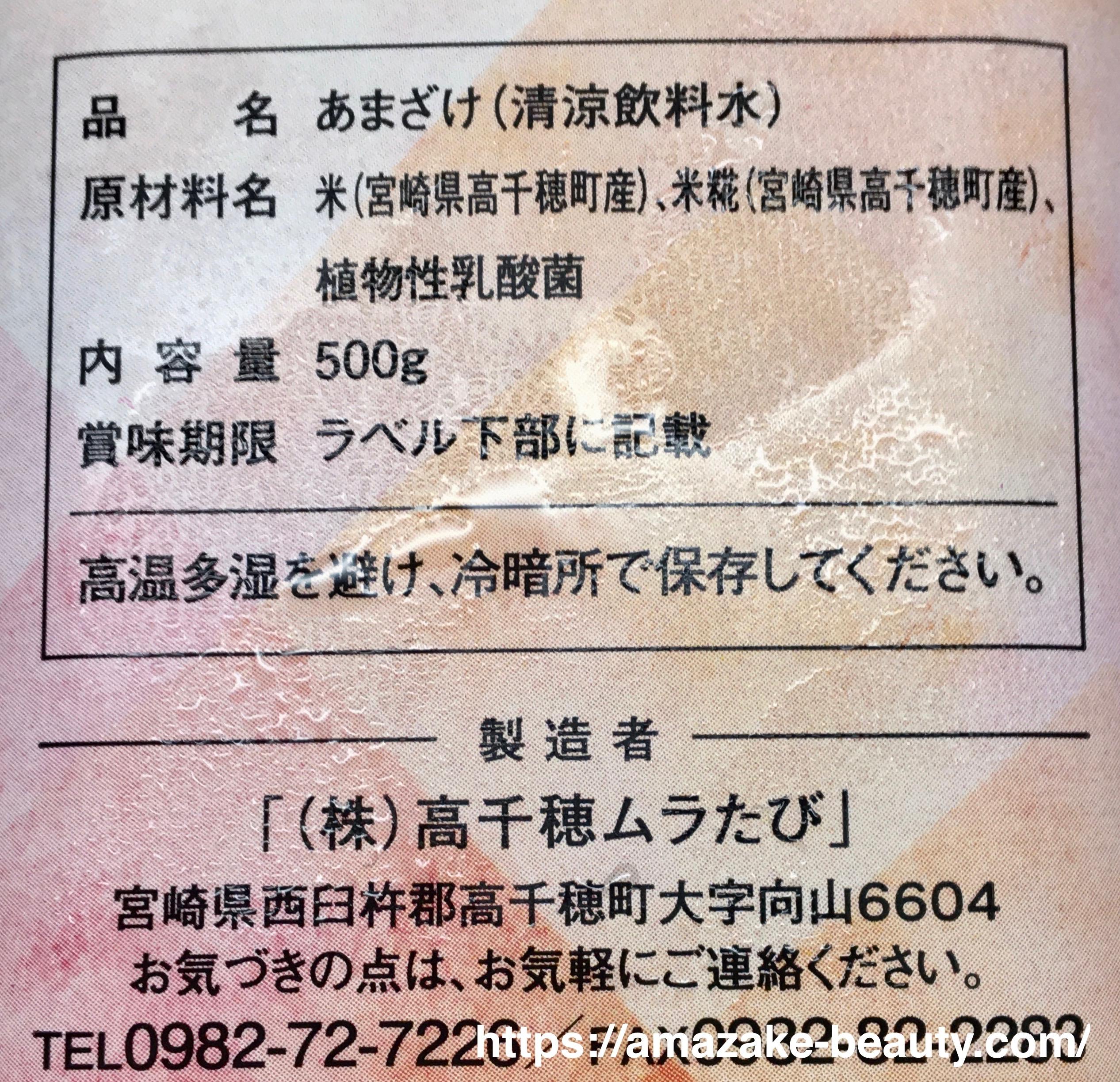 【甘酒】高千穂『ちほまろ』(商品情報)