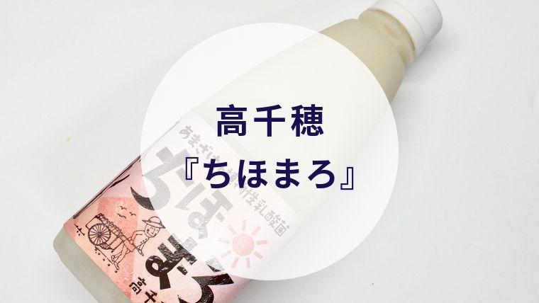 【甘酒】高千穂『ちほまろ』(アイキャッチ)