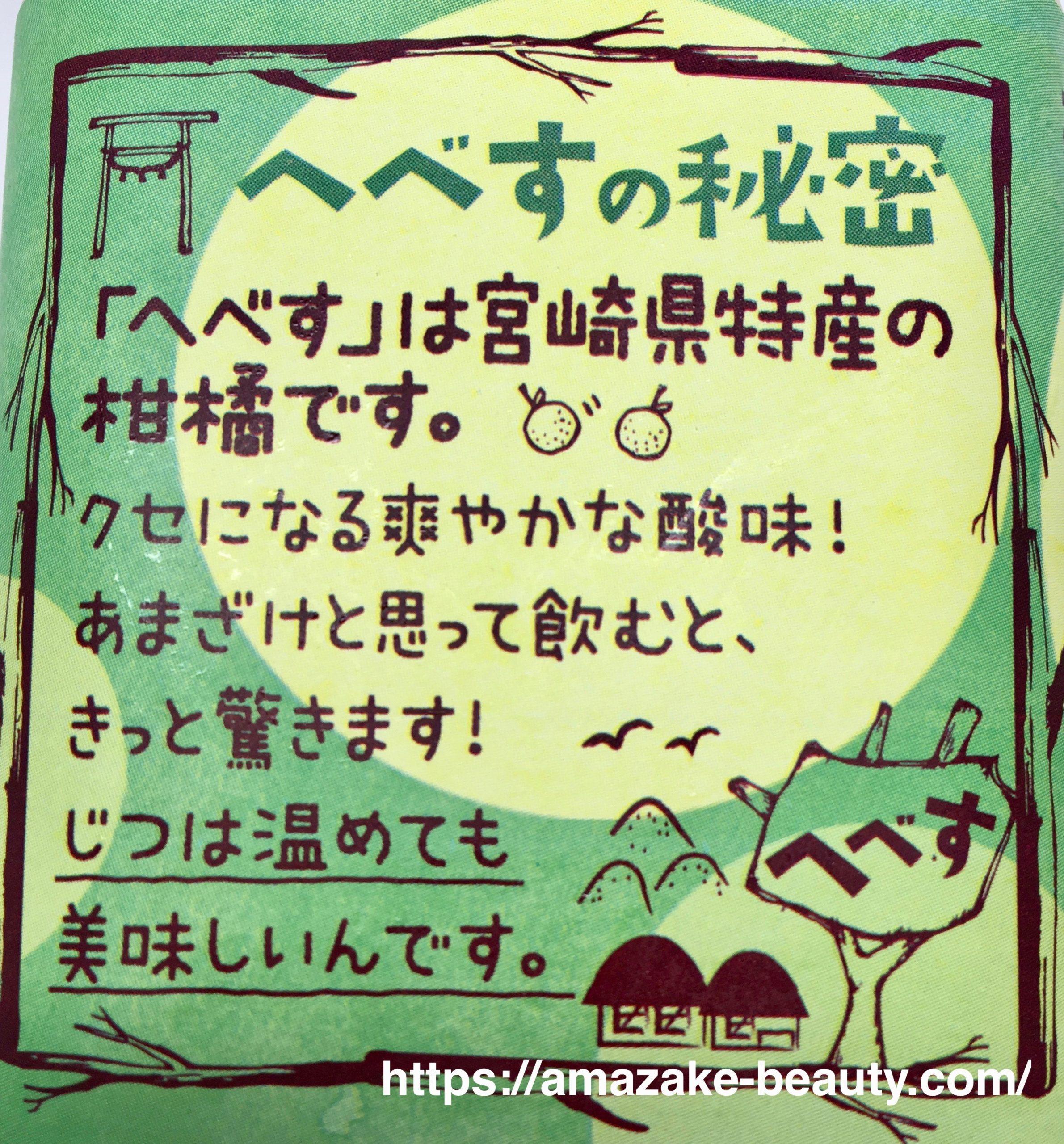 【甘酒】高千穂『ちほまろ(へべす)』(商品説明)