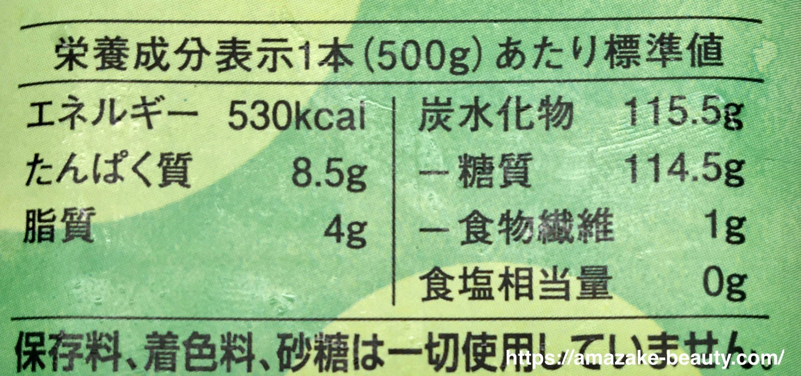 【甘酒】高千穂『ちほまろ(へべす)』(栄養成分表示)