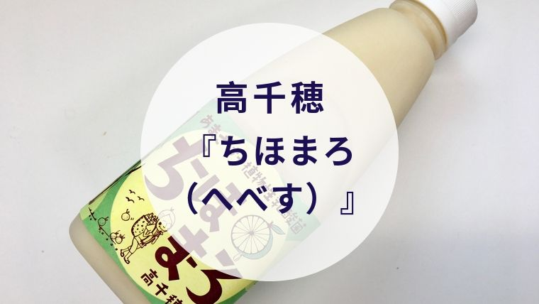 【甘酒】高千穂『ちほまろ(へべす)』(アイキャッチ)