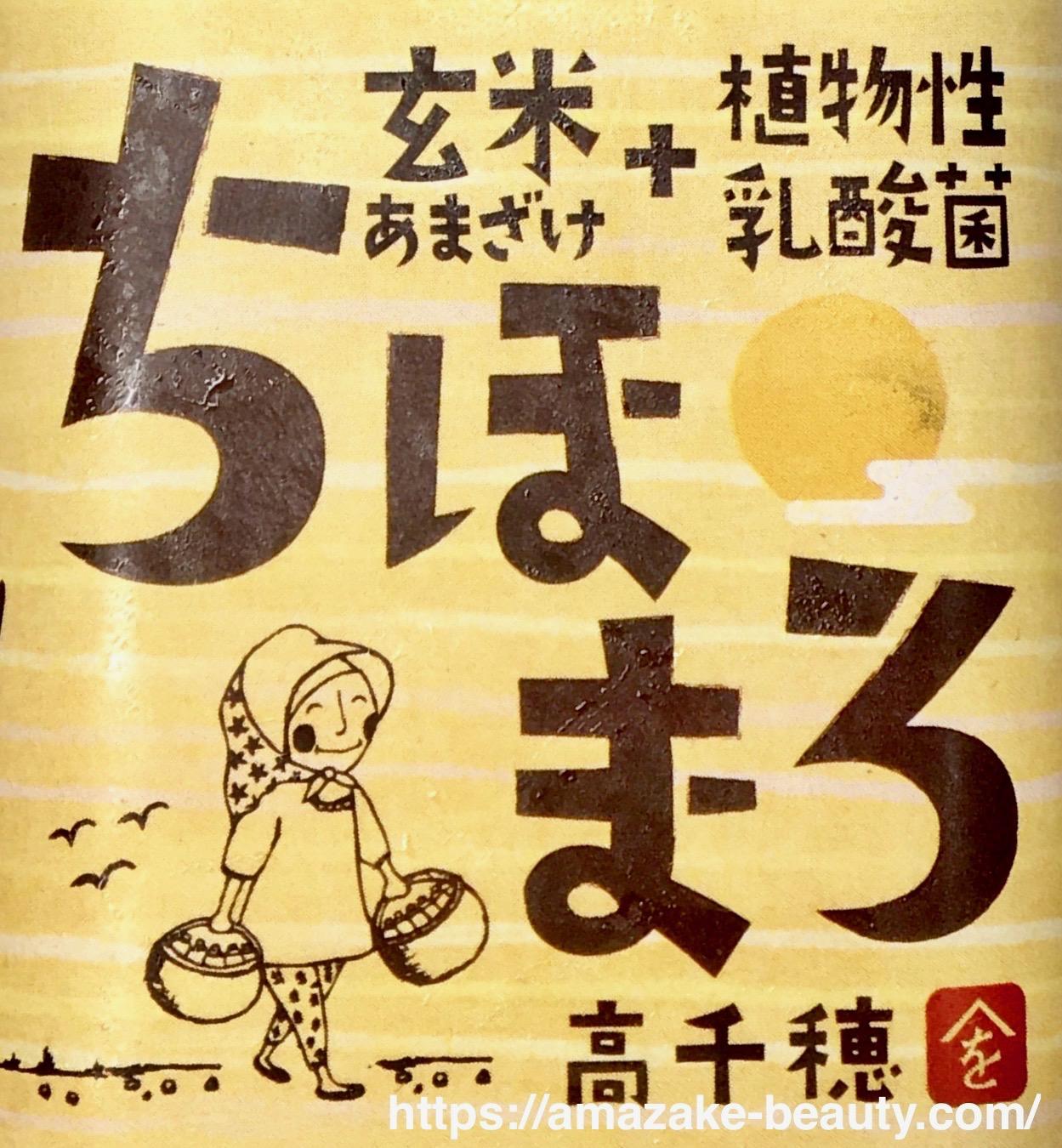 【甘酒】高千穂『ちほまろ(玄米)』(ラベルデザイン)