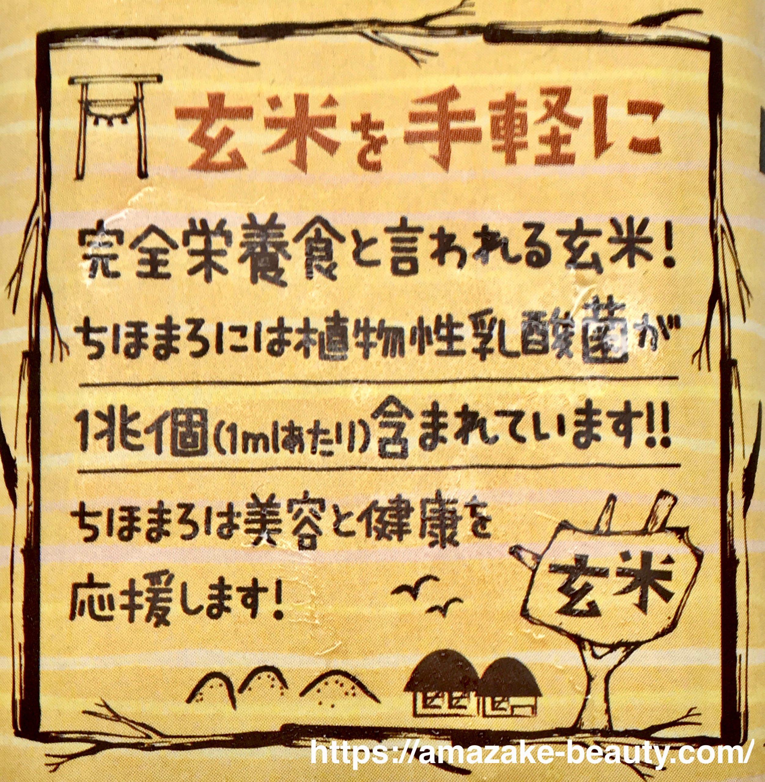 【甘酒】高千穂『ちほまろ(玄米)』(商品説明)