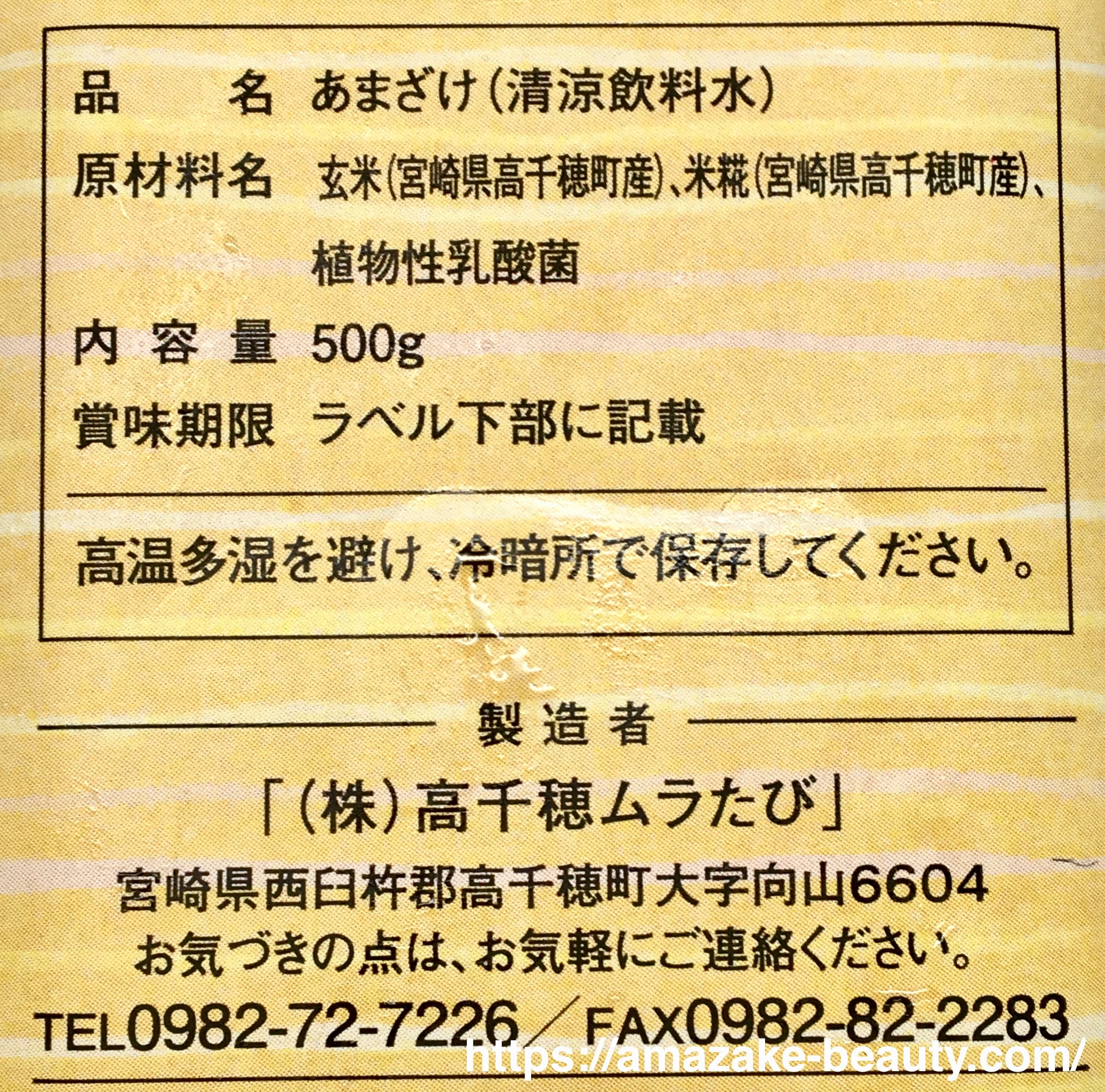 【甘酒】高千穂『ちほまろ(玄米)』(商品情報)