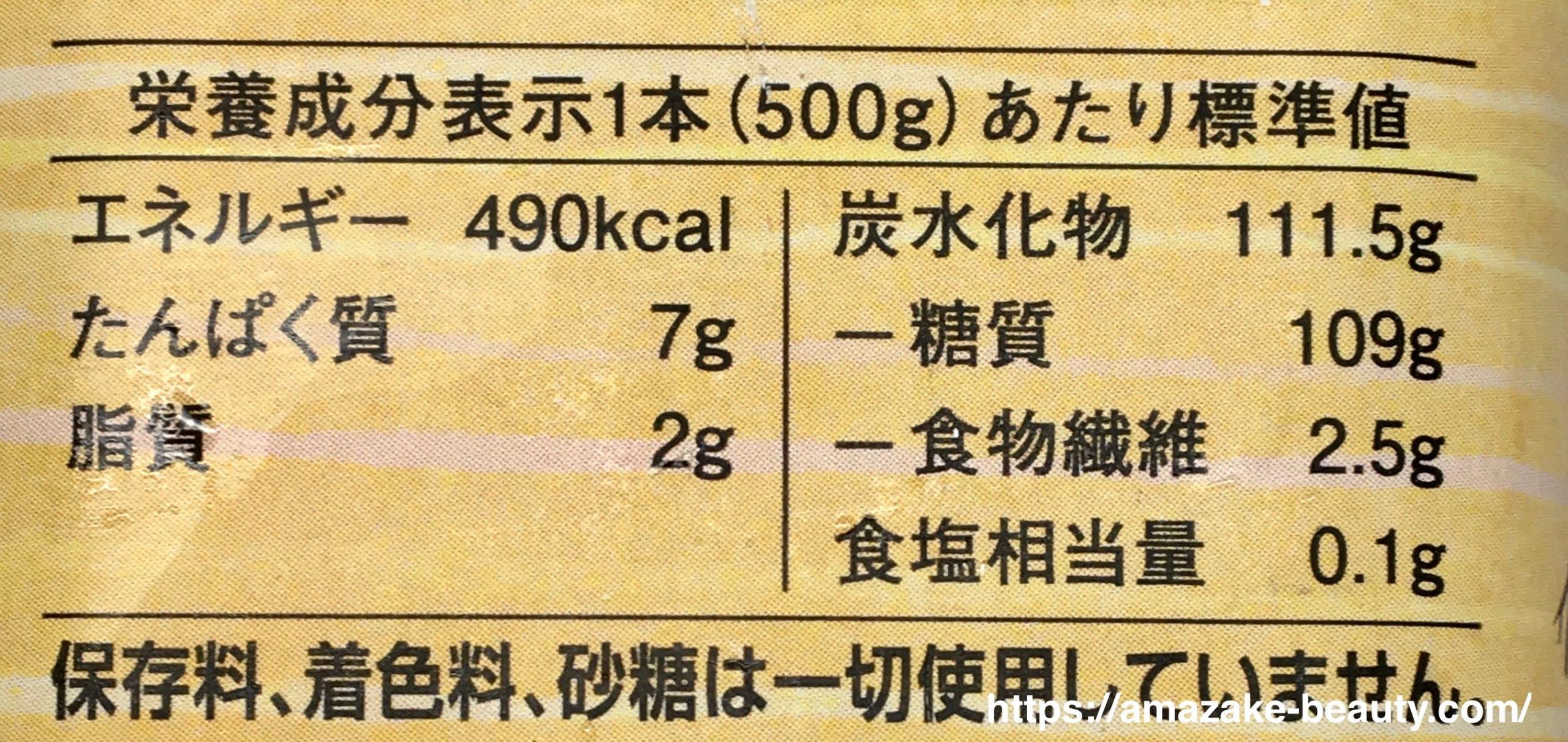 【甘酒】高千穂『ちほまろ(玄米)』(栄養成分表示)