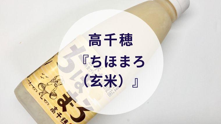 【甘酒】高千穂『ちほまろ(玄米)』(アイキャッチ)