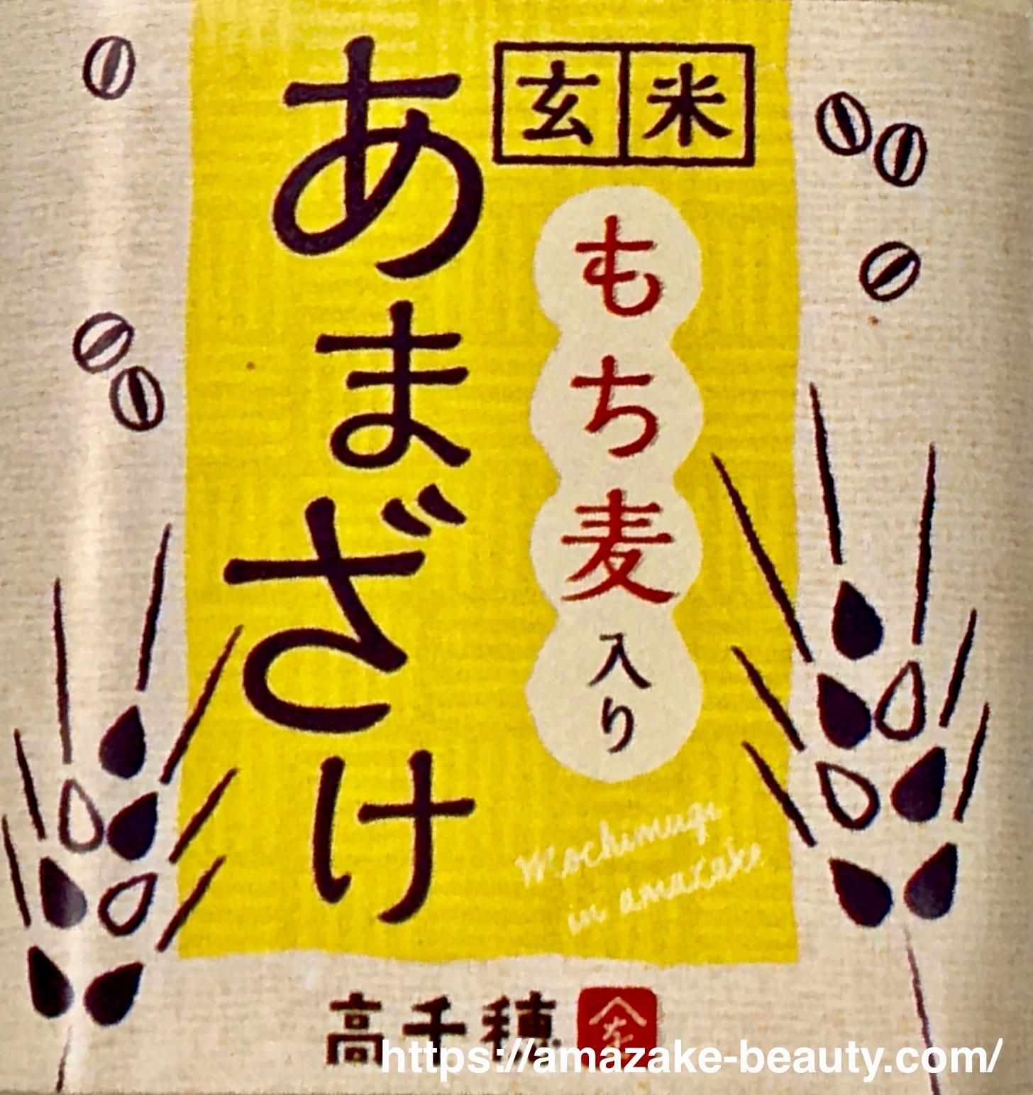 【甘酒】高千穂『あまざけ(玄米もち麦入り)』(ラベルデザイン)