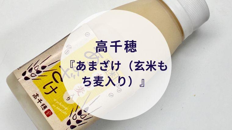 【甘酒】高千穂『あまざけ(玄米もち麦入り)』(アイキャッチ)