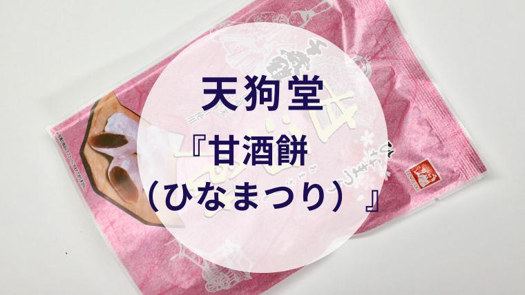 【甘酒甘味】天狗堂『甘酒餅(ひなまつり)』(アイキャッチ)
