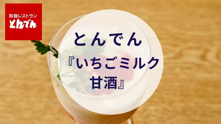 【甘酒喫茶】とんでん『いちごミルク甘酒』(アイキャッチ)