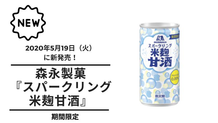 【甘酒新発売】森永製菓『スパークリング米麹甘酒』(アイキャッチ)