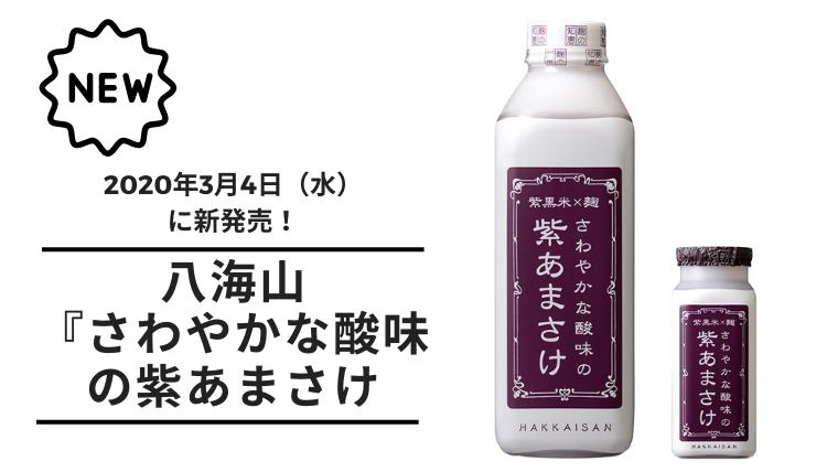【甘酒新発売】八海山『さわやかな酸味の紫あまさけ』(アイキャッチ )