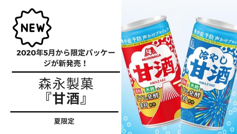 【甘酒新発売】森永製菓『甘酒』(限定パッケージ)(アイキャッチ)