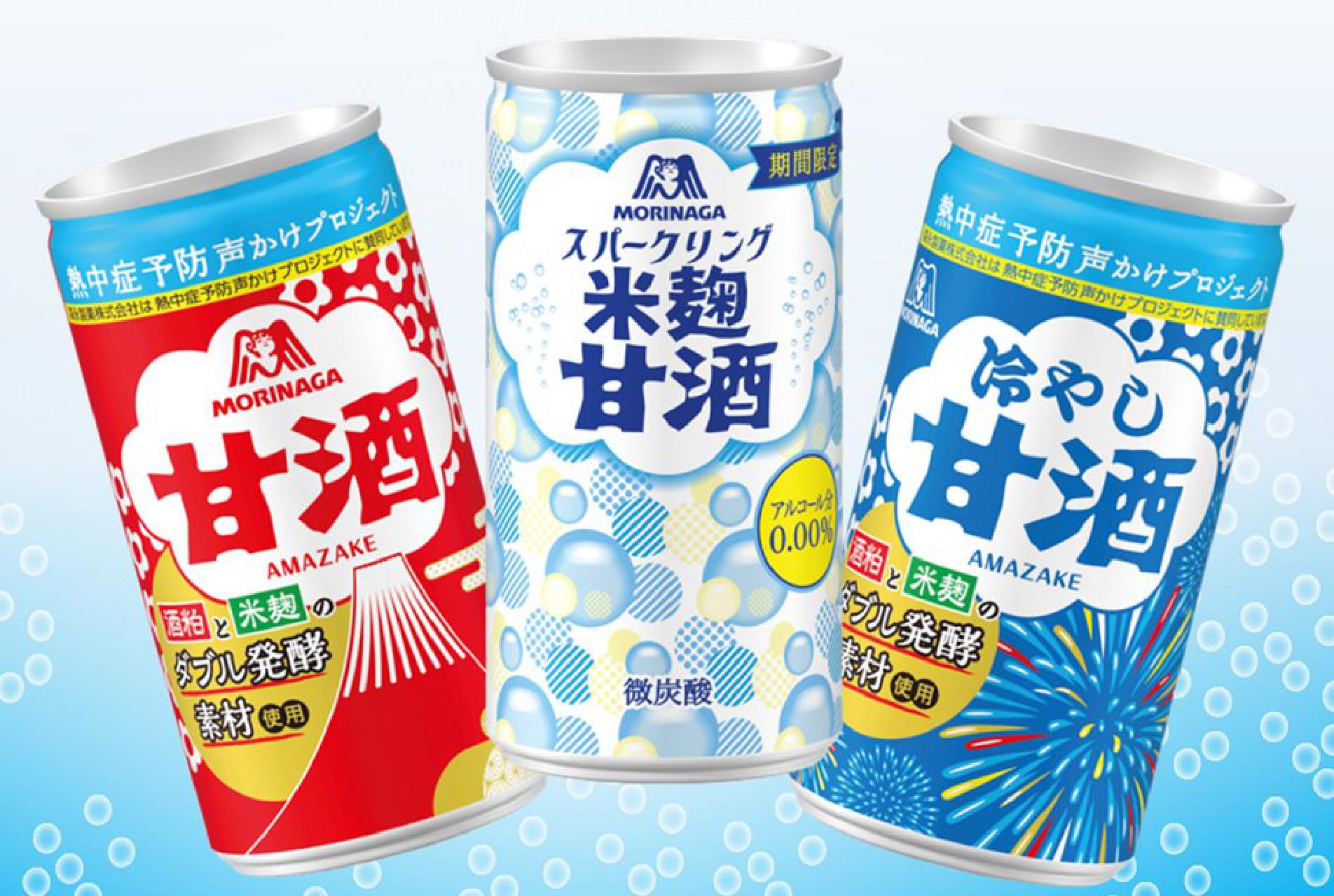 【甘酒新発売】森永製菓『甘酒』(限定パッケージ)