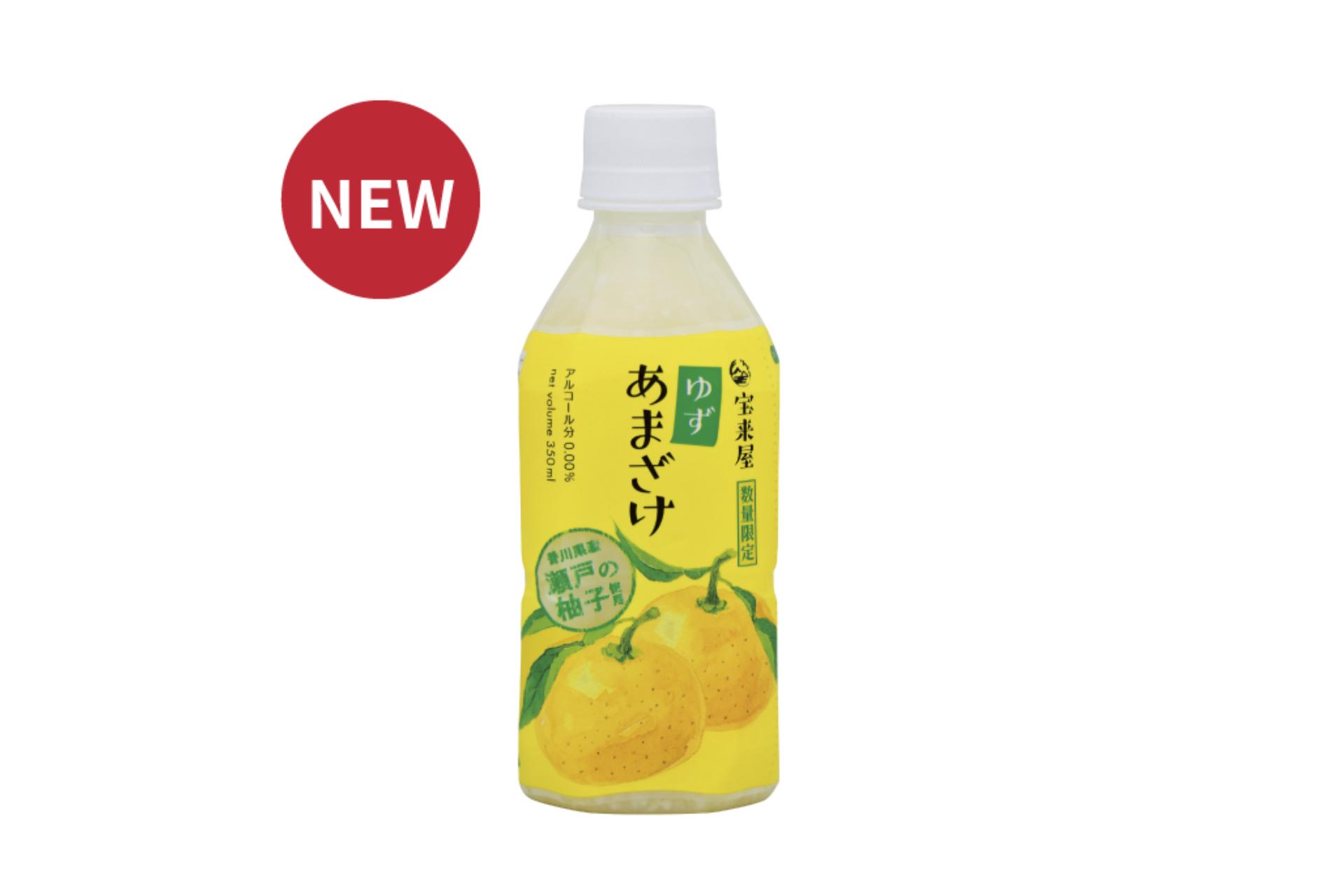 【甘酒新発売】宝来屋『ゆずあまざけ』