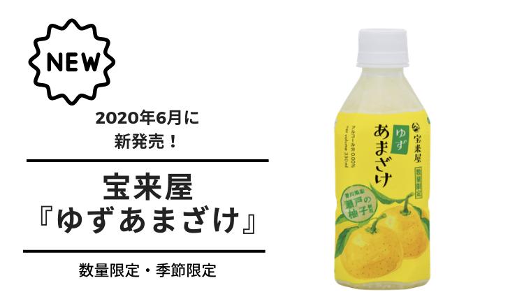 【甘酒新発売】宝来屋『ゆずあまざけ』(アイキャッチ)