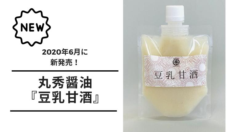 【甘酒新発売】丸秀醤油『豆乳甘酒』(アイキャッチ)
