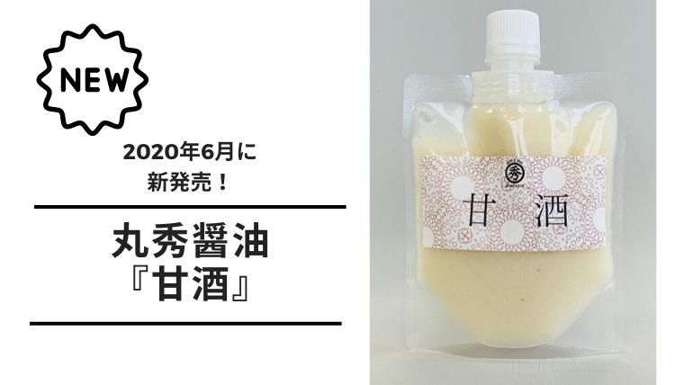 【甘酒新発売】丸秀醤油『甘酒』(アイキャッチ)
