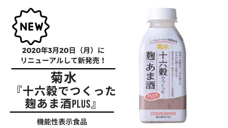 【甘酒新発売】菊水『十六穀でつくった麹あま酒PLUS』(アイキャッチ)