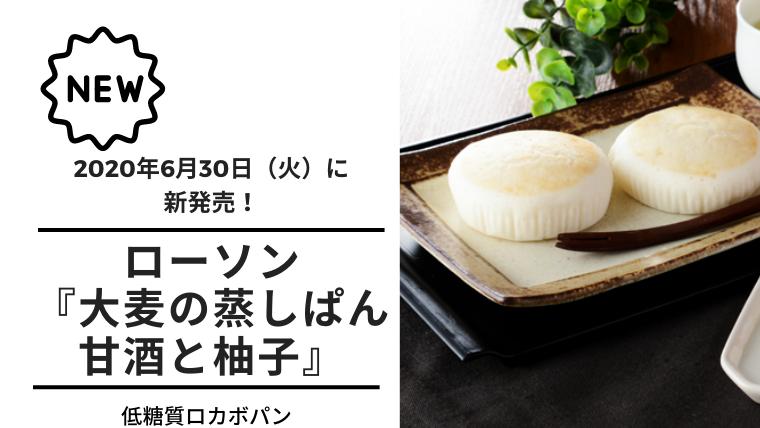 【甘酒新発売】ローソン『大麦の蒸しぱん 甘酒と柚子』(アイキャッチ)