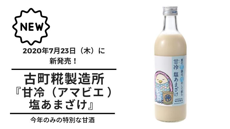 【甘酒新発売】古町糀製造所『甘冷(アマビエ ) 塩あまざけ』(アイキャッチ)