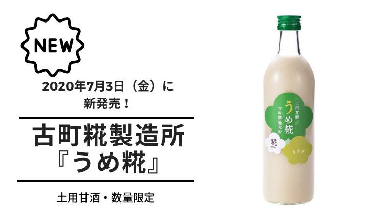 【甘酒新発売】古町糀製造所『うめ糀』(アイキャッチ)
