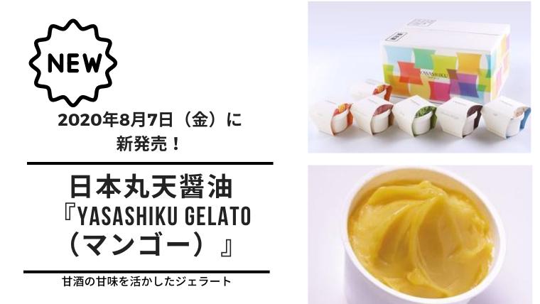 【甘酒新発売】日本丸天醤油『YASASHIKU Gelato(マンゴー)』(アイキャッチ)