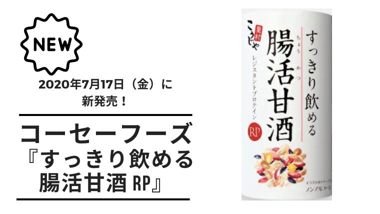 【甘酒新発売】コーセーフーズ『すっきり飲める腸活甘酒 RP(アイキャッチ)
