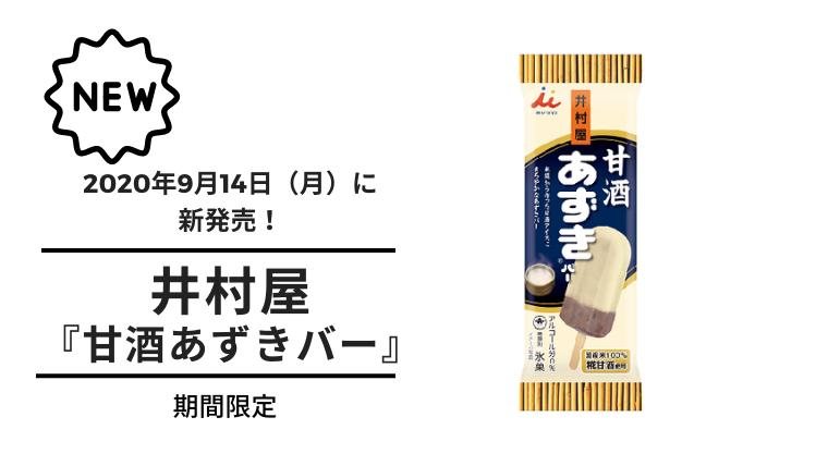 [new release]imuraya[amazake azukibâ](aikyatchi)