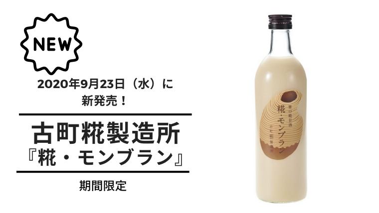[new release]furumachi koji seizosho[koji monburan](aikyatchi)