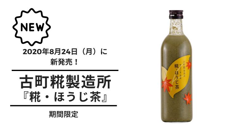 [new release]furumachi koji seizosho[koji hojicha](aikyatchi)