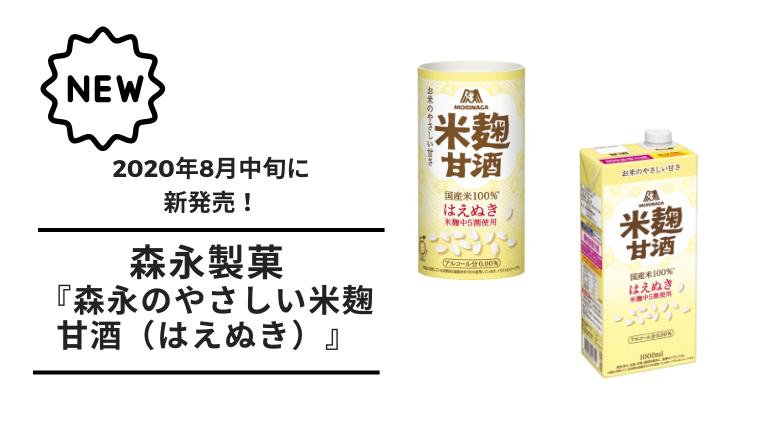 [new release]morinaga seika[morinaga no yasashii komekoji amazake(haenuki)](aikyatchi)