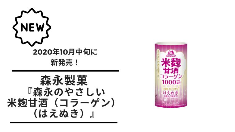 [new release]morinaga seika[morinaga no yasashii komekoji amazake (koragen) (haenuki)](aikyatchi)