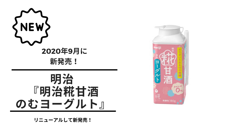 [new release]meiji[meiji koji amazake nomu yoguruto](aikyatchi)